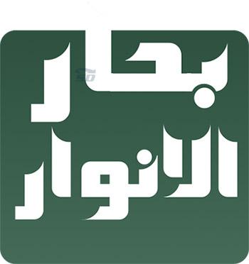 دانلود بحار الانوار اندروید با ترجمه فارسی